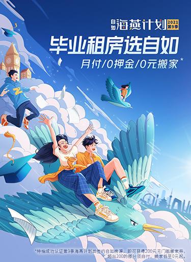 上海海燕计划第9季启动,毕业租房选自如
