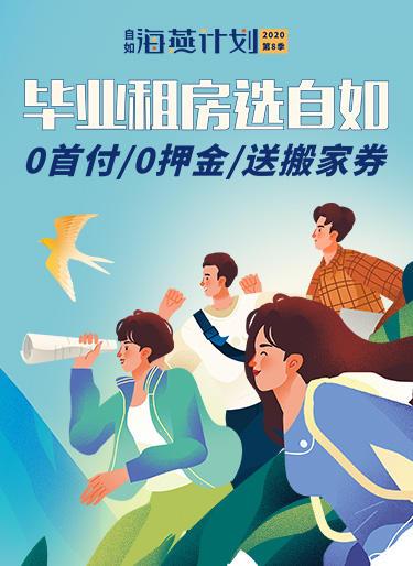北京海燕計劃第八季啟動右脚猛,畢業安心租房選自如