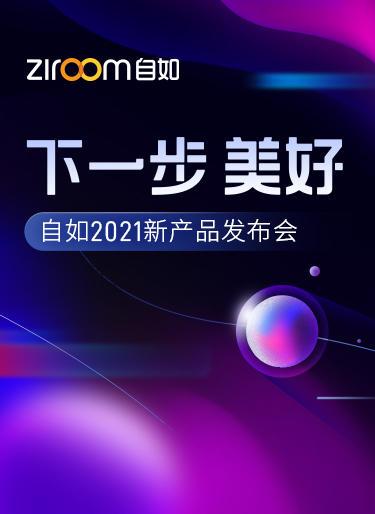 """北京""""下一步 美好"""" 自如2021新产品发布会"""
