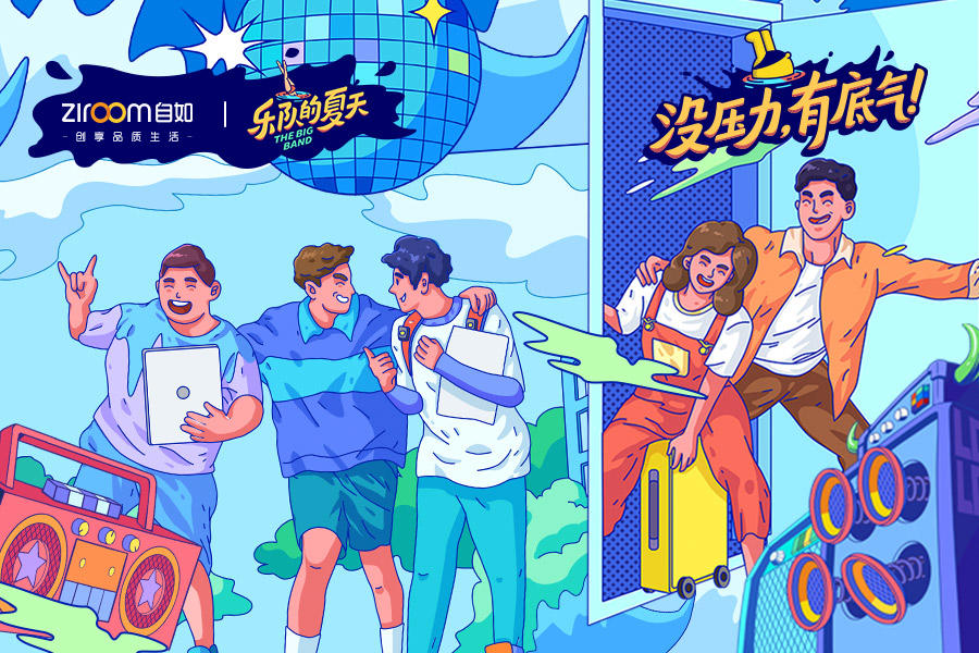 北京自如X《乐队的夏天2》